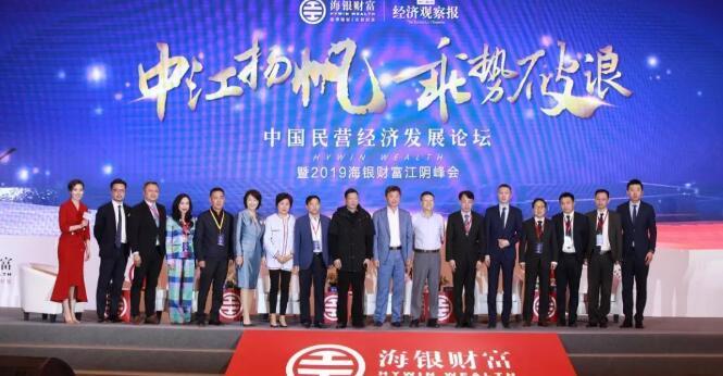 中国民营经济发展论坛暨2019海银财富江阴峰会成功举办