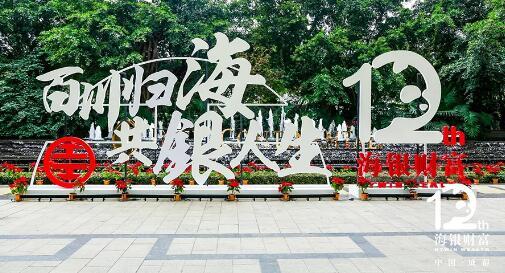 2018海银财富尊享客户年会接待日