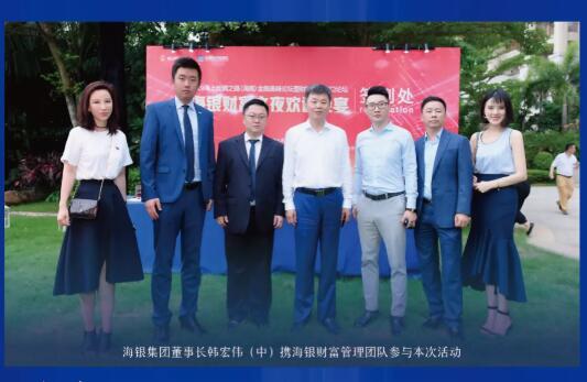 2019海上丝绸之路(海南)金融高峰论坛精彩瞬间