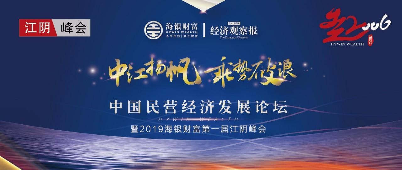 回顾江苏历届峰会 把脉江阴民营经济