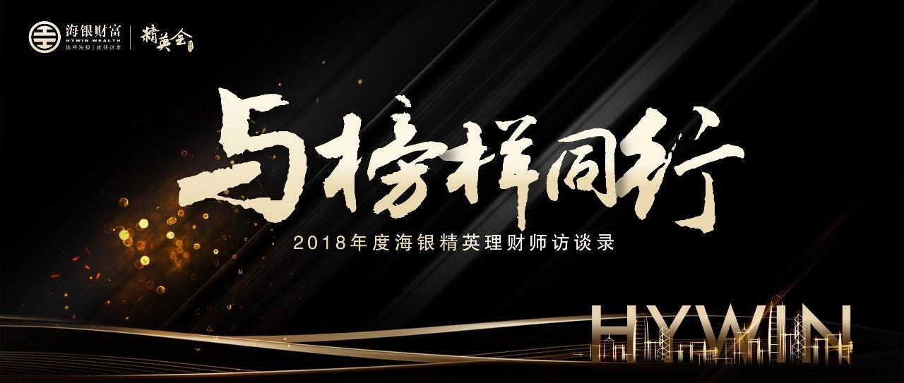 与榜样同行 | 刘秀琴的海银精神:团队协作