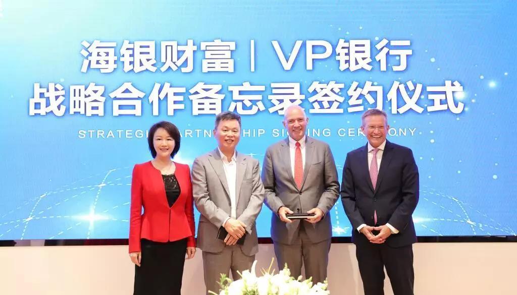 中国qy700千亿国际财富与欧洲VP银行达成战略合作,共同开拓全球市场