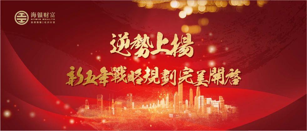 逆势上扬 | qy700千亿国际财富新五年战略规划完美开启!