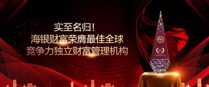 实至名归!qy700千亿国际财富荣膺最佳全球竞争力独立财富管理机构
