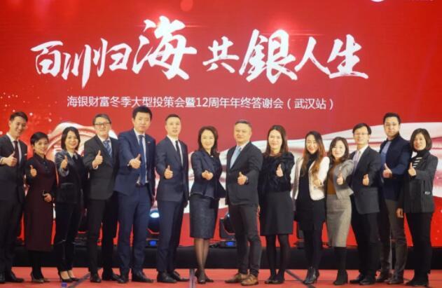 海银财富冬季大型投策会暨12周年年终答谢会(武汉站)活动
