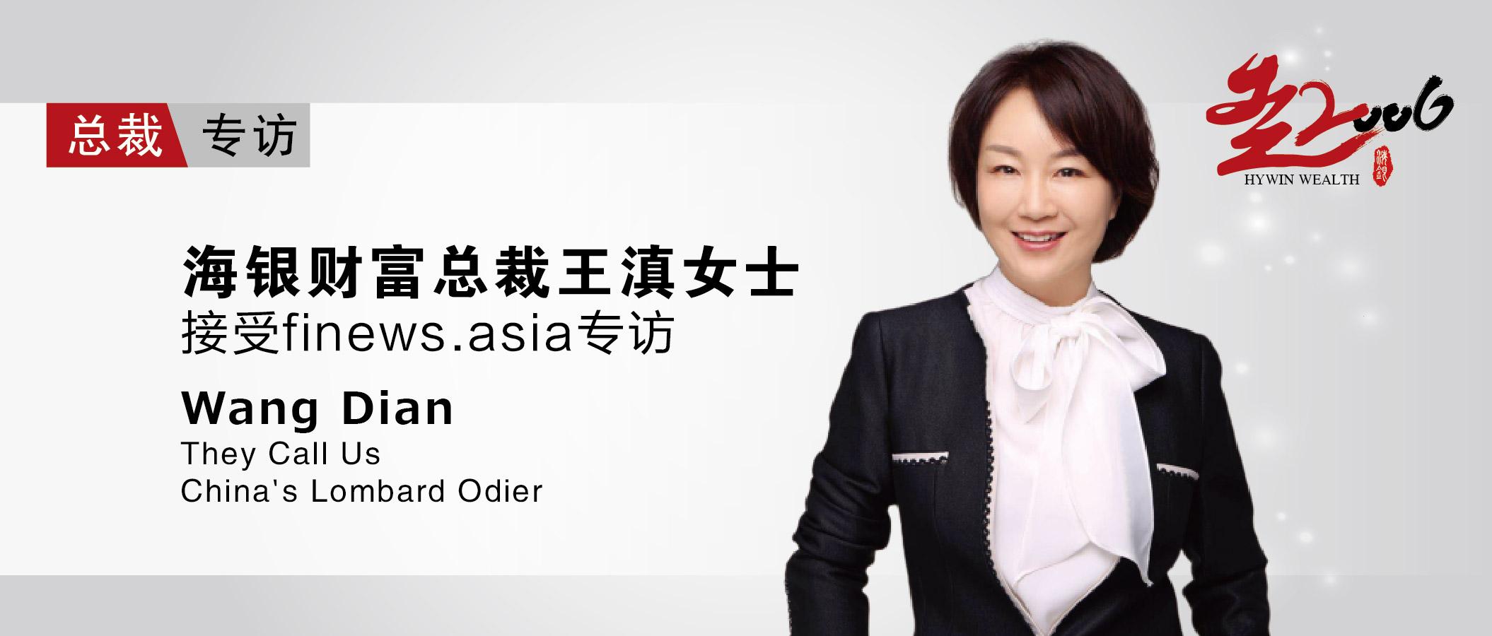 海银财富总裁王滇女士接受Finews专访