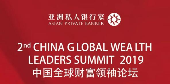 """""""中国全球财富领袖论坛""""qy700千亿国际财富专题活动即将开启!"""