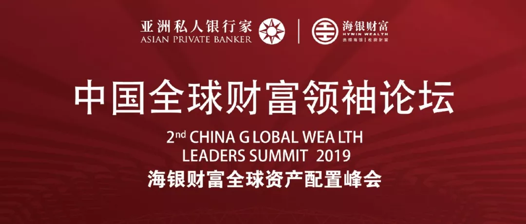 """qy700千亿国际财富受邀将出席 """"中国全球财富领袖论坛"""""""