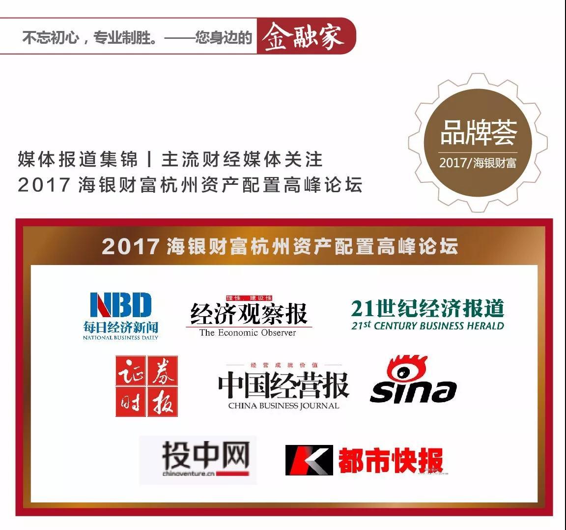媒体报道集锦|主流财经媒体关注2017杭州资产配置高峰论坛