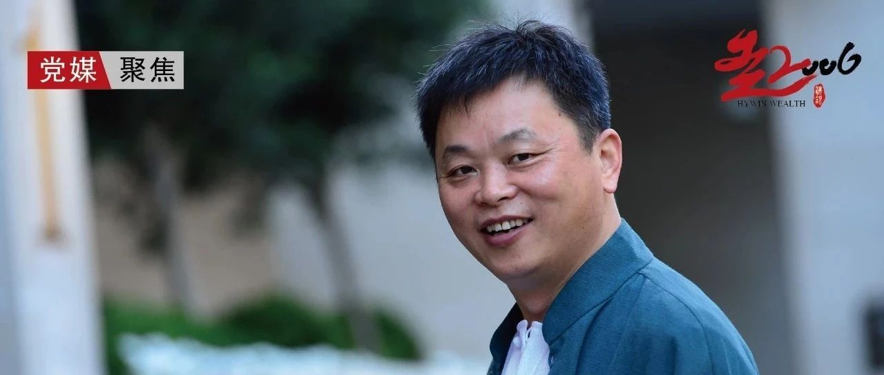 彩宝彩票官网党媒聚焦海银集团,见证董事长韩宏伟正心善行