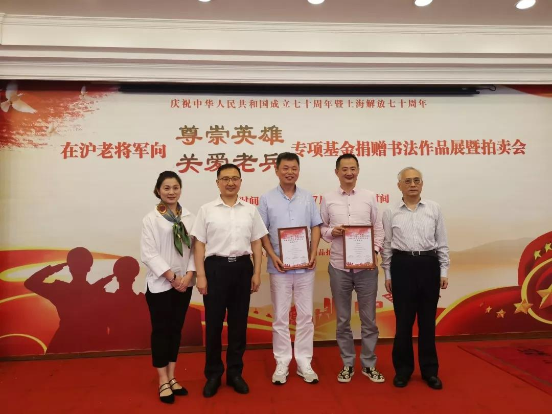 qy700千亿国际集团董事长韩宏伟出席老将军书法慈善拍卖会
