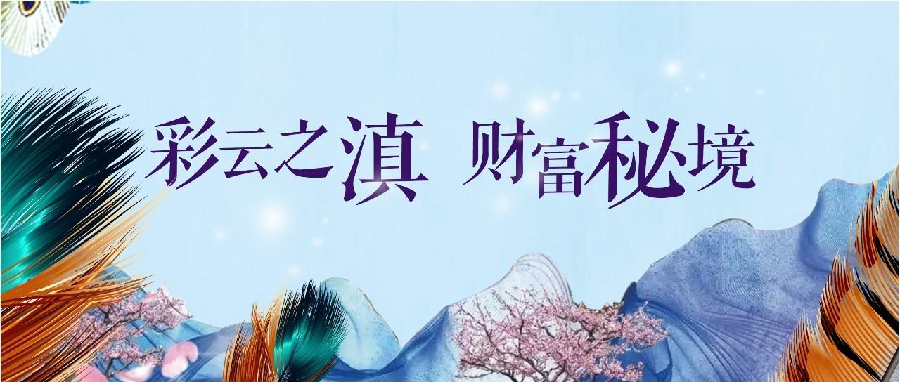彩宝彩票官网趣说滇茶文化 | 海银2019尊享客户年会预热之茶文化