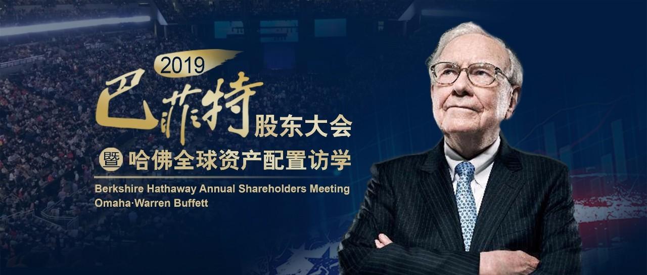 2019巴菲特股东大会与哈佛全球资产配置访学正在招募!