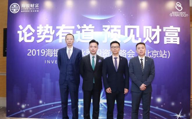 2019qy700千亿国际财富秋季投资策略会(北京站)隆重举办