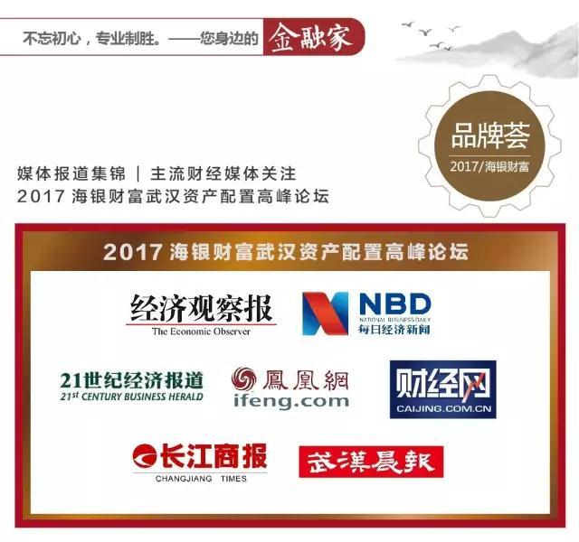 主流财经媒体关注 2017qy700千亿国际财富武汉资产配置高峰论坛