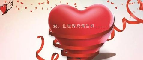 qy700千亿国际_千亿国际qy886_千亿国际娱乐城12月:百川归海,爱心汇聚